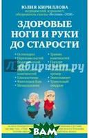 Кириллова Юлия Михайловна Здоровые ноги и руки до старости
