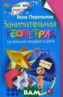Перельман Яков Исидорович Занимательная геометрия на вольном воздухе и дома