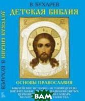 Бухарев И.Н. Детская Библия. Основы православия
