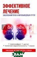 Голицына Полина Эффективное лечение заболеваний почек и мочевыводящих путей