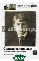 Есенин Сергей Александрович С белых яблонь дым. Лучшие стихи и биография