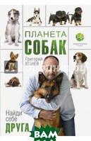Манев Григорий Планета собак