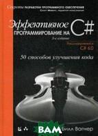 Вагнер Билл Эффективное программирование на C . 50 способов улучшения кода