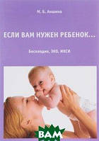 М. Б. Аншина Если вам нужен ребенок...