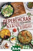 Ивченко Зоряна Деревенская кухня. Простые и вкусные блюда в сковороде и горшочке