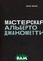 Жене Жан Мастерская Альберто Джакометти