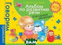 С. В. Батяева, Е. В. Савостьянова Альбом по развитию речи для самых маленьких