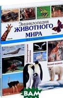 Людмила Соколова Энциклопедия животного мира. Все о животных