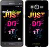 "Чехол на Samsung Galaxy Grand Prime G530H Just Do It ""2725c-74-532"""