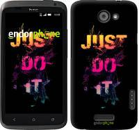 "Чехол на HTC One X+ Just Do It ""2725c-69-532"""