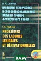 И. А. Цыбова Problemes des lacunes lexicales et derivationnelles / Проблемы лексических и словообразовательных лакун на примере французского языка