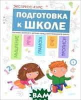 А. Дорофеева, Ю. Дорофеев Подготовка к школе. Система занятий с детьми перед поступлением в школу