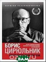Борис Цирюльник Автобиография пугала
