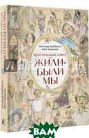 Адабашьян Александр Артемович, Чернакова Анна Эдуардовна Хрустальный ключ, или Жили-были мы