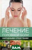 Константинов Максим Алексеевич Лечение головной боли народными средствами