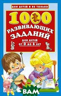 Валентина Дмитриева 1000 развивающих заданий для детей от 0 до 6 лет