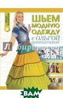 Никишичева Ольга Сергеевна Шьем модную одежду с Ольгой Никишичевой