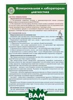 Функциональная и лабораторная диагностика