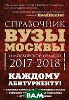 Инга Кузнецова, Ольга Шилова Вузы Москвы и Московской области. Навигатор по образованию. 2017-2018