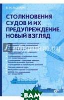 Мотрич Владимир Николаевич Столкновения судов и их предупреждение. Новый взгляд
