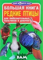 О. В. Завязкин Редкие птицы