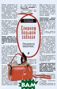 Людмила Феррис Слишком большой соблазн