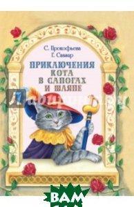 Прокофьева Софья Леонидовна, Сапгир Генрих Вениаминович Приключения Кота в сапогах и шляпе