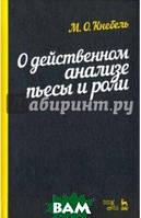 Кнебель Мария Осиповна О действенном анализе пьесы и роли. Учебное пособие
