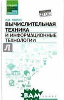 Тюрин Илья Вячеславович Вычислительная техника и информационные технологии. Учебное пособие