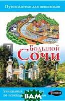 Иванцов Дмитрий Владимирович, Поплавский Геннадий Владимирович Большой Сочи