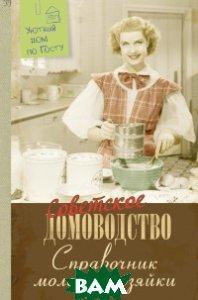 Советское домоводство. Справочник молодой хозяйки