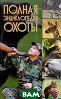 В. В. Лиско Полная энциклопедия охоты