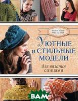 Александр Юмико Уютные и стильные модели для вязания спицами