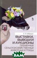 Лебедько Егор Яковлевич Выставки, выводки и аукционы племенных сельскохозяйственных животных и птицы. Учебное пособие
