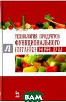 Юдина Светлана Борисовна Технология продуктов функционального питания. Учебное пособие