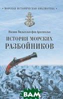 Иоганн Вильгельм фон Архенгольц История морских разбойников