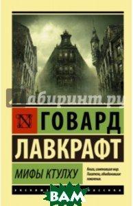 Лавкрафт Говард Филлипс Мифы Ктулху