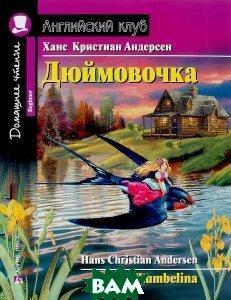 Ханс Кристиан Андерсен Дюймовочка. Домашнее чтение
