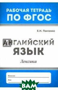 Панченко Елена Николаевна Английский язык. Лексика. ФГОС