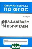 Кучук Оксана Владимировна Складываем и вычитаем. ФГОС