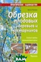 Пескова Ирина Михайловна Обрезка плодовых деревьев и кустарников