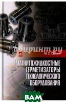 Сайкин Михаил Сергеевич Магнитожидкостные герметизаторы технологического оборудования. Монография