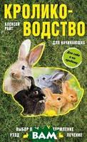 Алексей Райт Кролиководство для начинающих