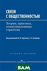 Горохов В.М., Гринберг Т.Э. (Ред.) Связи с общественностью. Теория, практика, коммуникативные стратегии