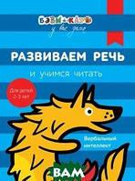А. Кизилова, Г. Зюзько Бэби-клуб. Развиваем речь и учимся читать. Для детей 2-3 лет