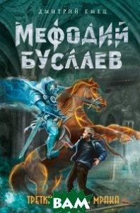 Емец Дмитрий Александрович Третий всадник Мрака
