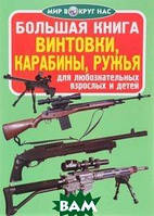 О. В. Завязкин Винтовки, карабины, ружья