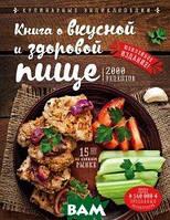 Могильный Николай Петрович Книга о вкусной и здоровой пище (новое оформление)