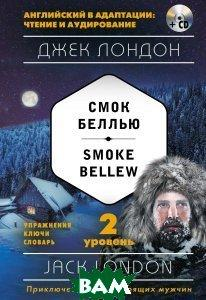 Джек Лондон Смок Беллью. Уровень 2 / Smoke Bellew (+ СD)