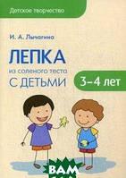 И. А. Лычагина Лепка из слоеного теста с детьми 3-4 лет